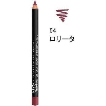 NYX Professional Makeup(ニックス) スエード マット リップライナー A 54 カラー・エルエーランド