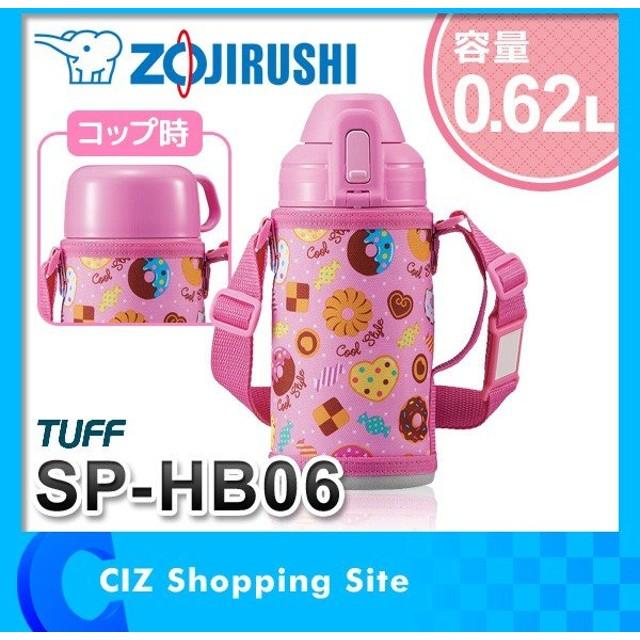 水筒 象印(ZOJIRUSHI) ステンレスボトル TUFF 0.62L 2WAY コップ&ダイレクト ポーチ付き SP-HB06 スイートピンク