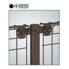 三協アルミ ユメッシュZ型 間仕切り支柱タイプ 支柱 中間部用 2006 『スチールフェンス 柵』