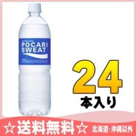 大塚製薬 ポカリスエット 900ml ペットボトル 24本 (12本入×2 まとめ買い)