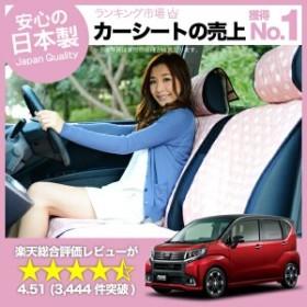 新型 ムーヴ LA150S/160S系 シートカバー 汎用 汚れ防止 かんたん取付 洗濯OK 女子に人気のカー用品 キルティング ピンク