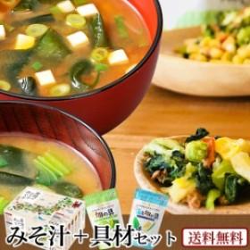 送料無料 産地のみそ汁めぐり60食+具材(スープの具・味噌汁の具)セット(ひかり味噌)#沖縄は別途送料600円