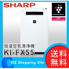 空気清浄機 (送料無料) シャープ 加湿空気清浄機 プラズマクラスター イオン発生機 空気洗浄機 空気清浄器 加湿器 KI-FX55-W ホワイト系
