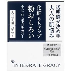 《資生堂》 インテグレート グレイシィ ルースパウダー (レフィル) 7.5g×2袋入