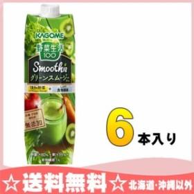 カゴメ 野菜生活100 スムージー グリーンスムージーMix 1000g 紙パック 6本入(野菜ジュース)