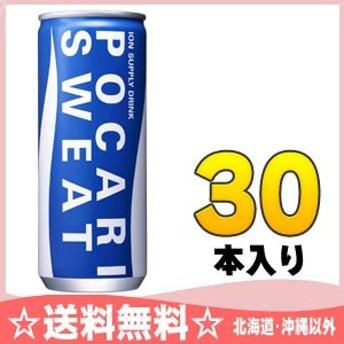 大塚製薬 ポカリスエット 245g 缶 30本入