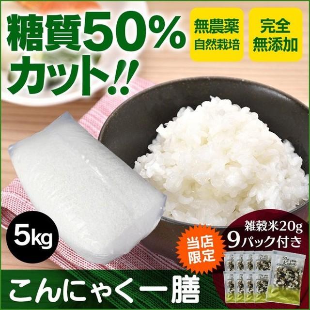 おまけ付き こんにゃく米 乾燥こんにゃく米 こんにゃくごはん 蒟蒻 糖質カット お試し 5kg こんにゃく一膳