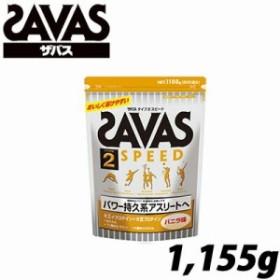 ザバス SAVAS プロテイン タイプ2スピード 1155g 55食分 パワー持久系アスリートへ CZ7326 15SS