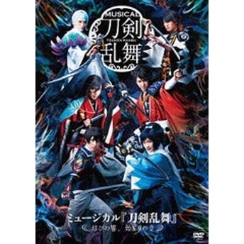 送料無料有/[DVD]/ミュージカル『刀剣乱舞』/ミュージカル『刀剣乱舞』 ~結びの響、始まりの音~/DAKEMPV-17