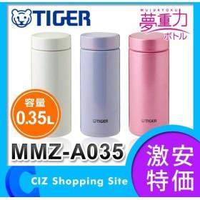 タイガー(TIGER) ステンレスミニボトル サハラマグ 夢重力ボトル 350ml マグタイプ 水筒 ステンレスボトル 軽量 MMZ-A035