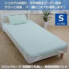 ドライミング 敷きパッド 綿100% 洗える除湿&消臭&冷感 シングル DRYC-S205-GN 【ギフト対応不可】
