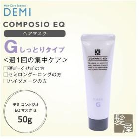 デミ コンポジオ EQ マスク G 50g|デミ おすすめ品 トリートメント 美容室 メール便対応5個まで あすつく対応