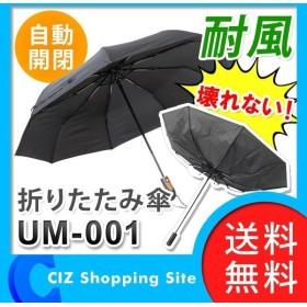 自動開閉 折りたたみ傘 大きい 軽量 メンズ レディース グラスファイバー ワンタッチ 丈夫 直径100cm 耐風 UM-001 (送料無料)