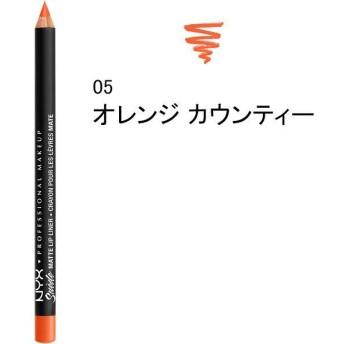 NYX Professional Makeup(ニックス) スエード マット リップライナー 05 カラー・オレンジ カウンティー