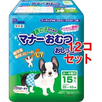 P・ワン 男の子のためのマナーおむつ おしっこ用 小ー中型犬 (15枚入12コセット)