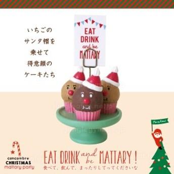 デコレ コンコンブル decole concombre まったりマスコット クリスマス MERRYカップケーキ