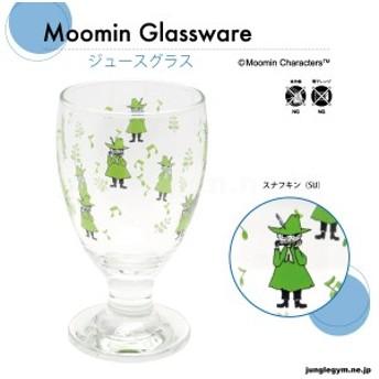 ムーミンジュースグラス:スナフキン