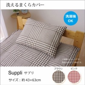 枕カバー チェック柄チェックのまくらカバー [約43×63cm]ブラウン・ピンク【1534299】サプリ 枕カバー