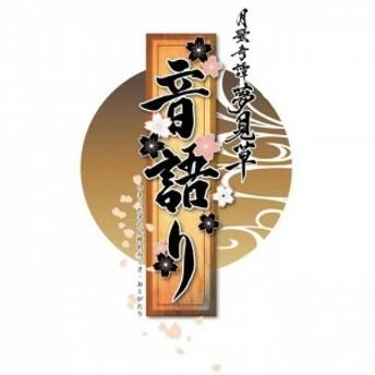 ツキウタ。シリーズ「ツキステ。」サウンドトラック「月歌奇譚夢見草~音語り~」
