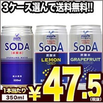 【送料無料】 神戸居留地 ソーダ [炭酸水 レモン グレープフルーツ 割材] 350ml缶 お好きな3種類 72本セット 【9月27日出荷開始】