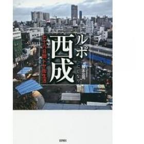 ルポ西成 七十八日間ドヤ街生活/國友公司