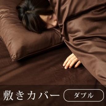 【14時迄のご注文は当日発送★送料無料】 Noble ノーブル 80サテン 敷き布団カバー [ ダブル ] 日本製