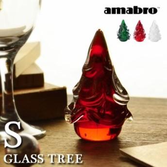 【14時迄のご注文は当日発送】 アマブロ ガラスツリー Sサイズ amabro [クリスマスツリー 卓上 飾り オーナメント ガラス製]