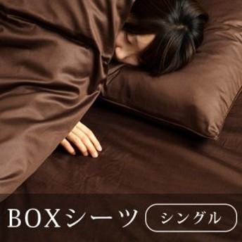 【14時迄のご注文は当日発送】 Noble ノーブル 80サテン ボックスシーツ [ シングル ] 日本製