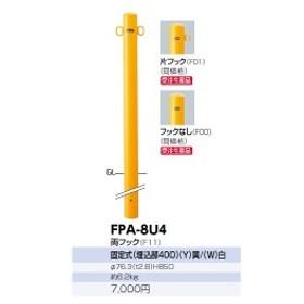 サンポール ピラー スチール製 埋込400シリーズ FPA-8U4