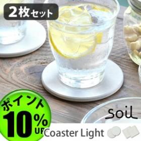 【14時迄のご注文は当日発送★P10%】 ソイル コースター ライト 2枚セット [ サークル / スクエア ] soil Coaster Light