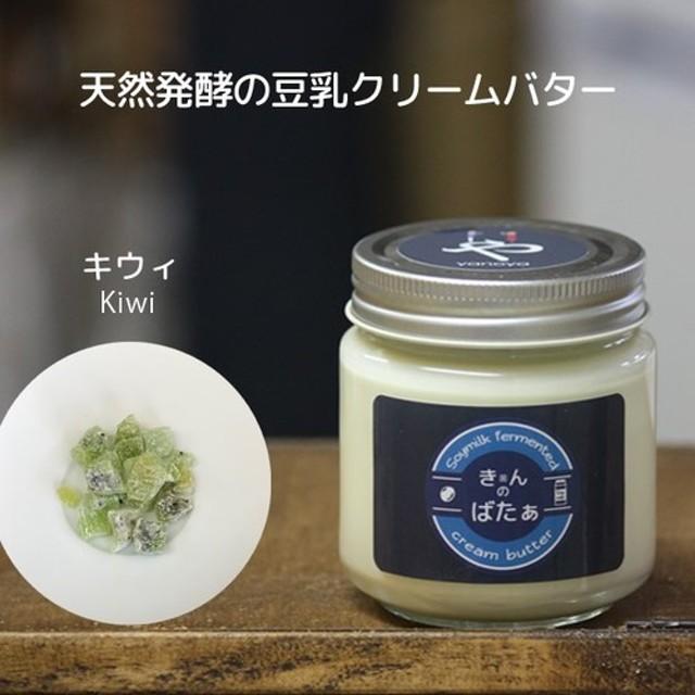 【季節限定】豆乳発酵クリームバター『きんのばたぁ』 キウィ