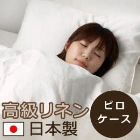 【14時迄のご注文は当日発送】リネン100% ピロケース [ 45×90 ] 日本製 枕カバー まくらカバー 寝具