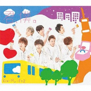 Kis-My-Ft2/君、僕。