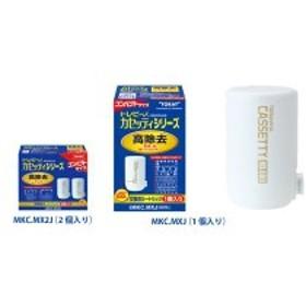 【1個入り】東レ トレビーノ カセッティシリーズ 交換用浄水カートリッジ MKC.MXJ