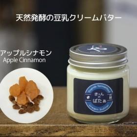 豆乳発酵クリームバター『きんのばたぁ』 アップルシナモン