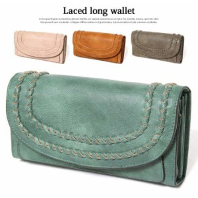 3494446e579b 編み上げデザインかぶせ長財布 レディース 財布 さいふ サイフ ウォレット ロングウォレット カード収納 小銭入れ