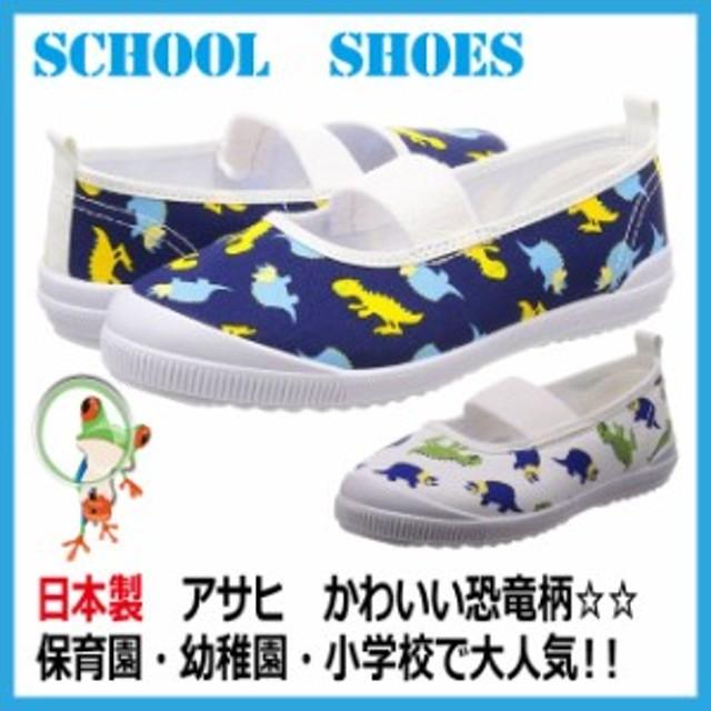 0f7f7b62a6c62 こども上履き 上靴 アサヒシューズ 恐竜 きょうりゅう S03 ホワイト ネイビー 男の子 日本製  . トップ 子供用品 キッズファッション その他