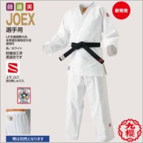 【九櫻・九桜】 IJF全日本柔道連盟認定柔道衣 セット 上衣・ズボン 上下セット JOEX