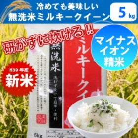 【H30年産 新米】100%国内産 ミルキークイーン無洗米 5kg 送料無料!!(北海道、沖縄、離島は別途700円かかります。)