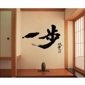 東京ステッカー 高級ウォールステッカー 武田双雲 「一歩」 Sサイズ *TS0034-AS  『おしゃれ 和風