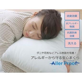 枕 シングル 抗菌防臭 日本製抗アレルギー抗菌消臭まくら [約43×63cm]【6685529】アレルプルーフ