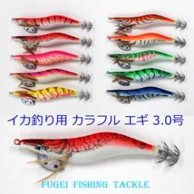 夜光 3.0号 エギ 10本 セット【W20egi30hXY10D】 イカ釣り エギング エギ 餌木