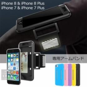 iPhone8 Plus iPhone7Plus ソフト アームポーチ ランニング バンド スマホポケット ジョギング タッチ操作対応 ケースとバンド外せる