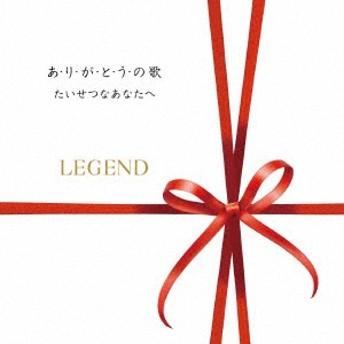 LEGEND/あ・り・が・と・う・の歌