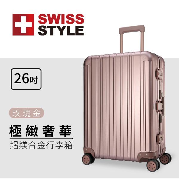 [SWISS STYLE] 極緻奢華鋁鎂合金行李箱 另有噴砂版 26吋 三種尺吋 玫瑰金