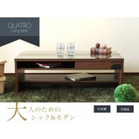 【送料無料】 国産 ガラス天板とアルダーが美しい クアトロ リビングテーブル QT ブラウン ローボード インテリア 鏡面 高品質