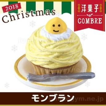 デコレ コンコンブル Decole concombre クリスマスマスコット 洋菓子コンブル モンブラン