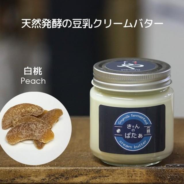 豆乳発酵クリームバター『きんのばたぁ』 白桃