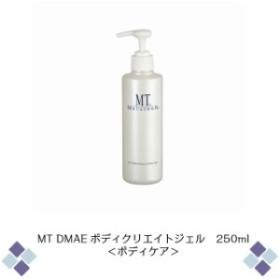 MTメタトロン MTDMAEボディクリエイトジェル 250ml