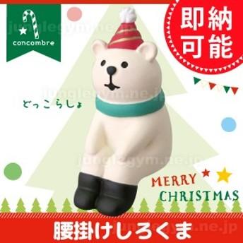 デコレ(decole) コンコンブル(concombre)クリスマス まったりマスコット 腰かけしろくま 白クマ